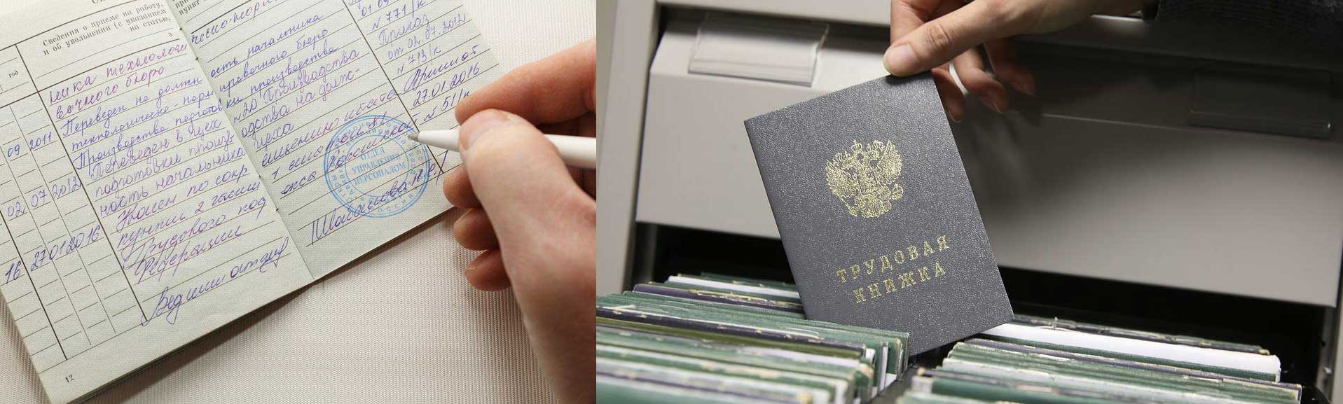 Libretto di lavoro di un dipendente in Russia un documento di reparto HR