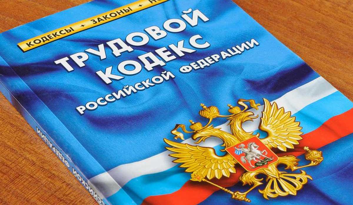Codice del lavoro Federazione Russa per gestione di risorse umane e documenti necessari