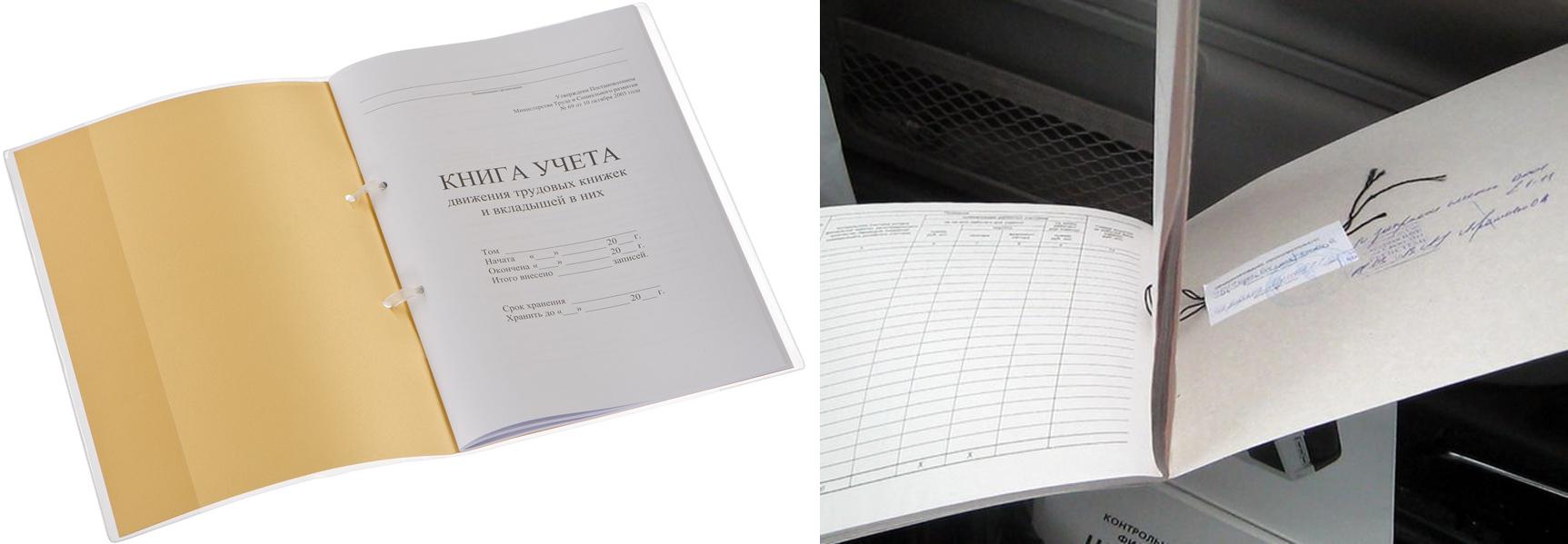 Documenti HR in Russia: libro registrazione di libretti di lavoro