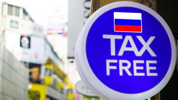 Tax Free in Russia